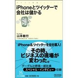 iphone_twitter_book