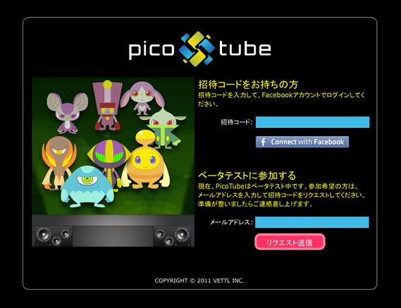 PicoTube
