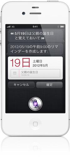 features_siri_gallery_reminders