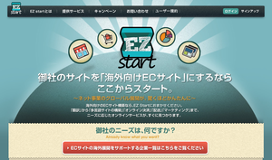 ez-start2