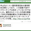 来年4月から日本でインターネットブロッキングが開始【あきみち】