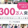 タップル誕生が会員300万人突破、合田武広代表インタビュー(前編)