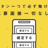 通称「藤田ファンド」再開、第一号投資は「タイミー」 - 面接なしで仕事がもらえるアプリ