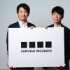 佐藤可士和氏によってサムライインキュベートがブランド刷新、本社も六本木一丁目に移転