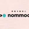 無料タクシー「nommoc」(ノモック) の東京βテストは8月30日まで